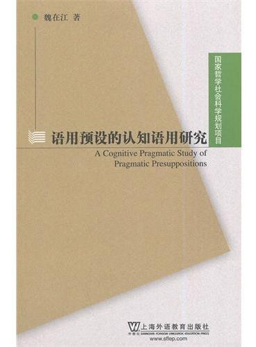 国家哲学科学规划项目:语用预设的认知语用研究