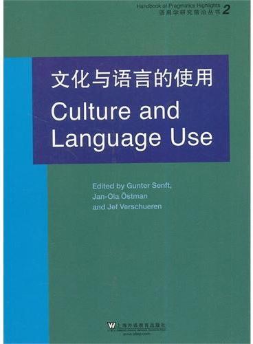 语用学研究前沿丛书:文化与语言的使用