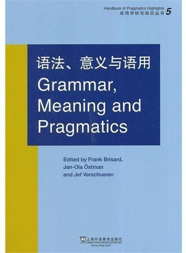 语用学研究前沿丛书:语法、意义与语用