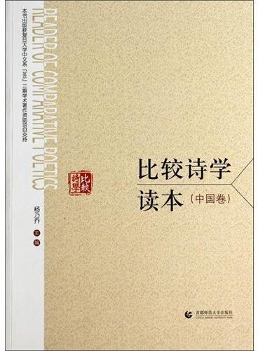 比较诗学读本(中国卷)