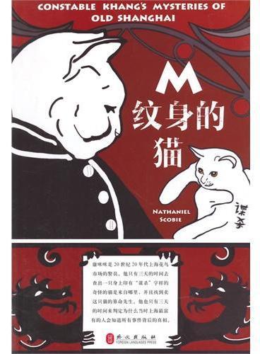 M纹身的猫--康咪咪警员的故事