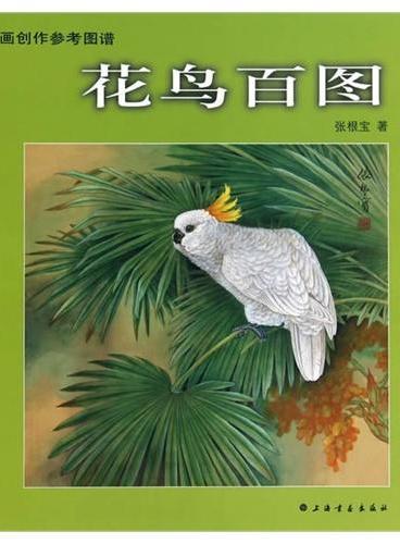 中国画创作参考图谱·花鸟百图