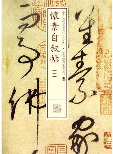 经典放大·墨迹系列:怀素自叙帖(一)