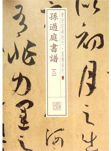 经典放大·墨迹系列:孙过庭书谱(二)