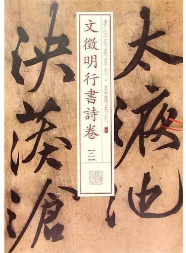 经典放大·墨迹系列:文徵明行书诗卷(二)