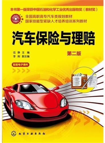 汽车保险与理赔(伍静)(第二版)