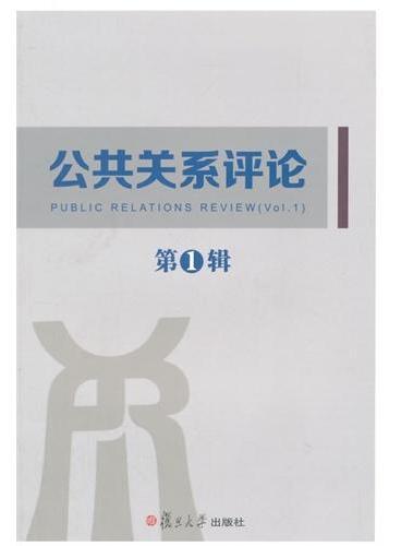 公共关系评论(第1辑)