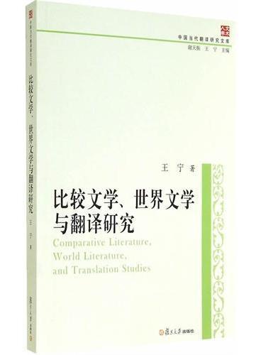 中国当代翻译研究文库:比较文学、世界文学与翻译研究