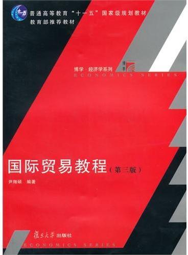 国际贸易教程(第三版)