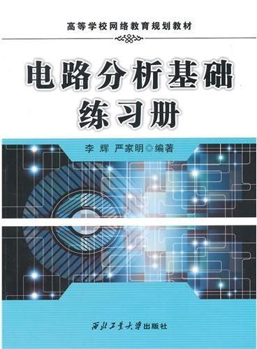 电路分析基础练习册