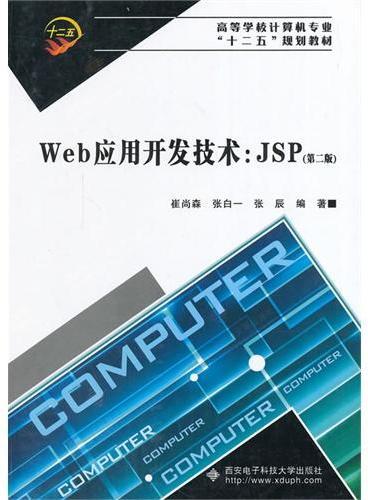 Web应用开发技术:JSP(第二版)