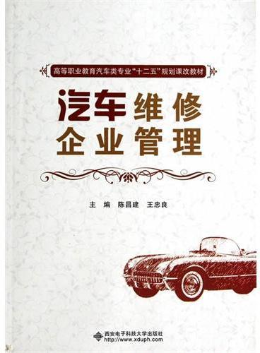 汽车维修企业管理(高职)