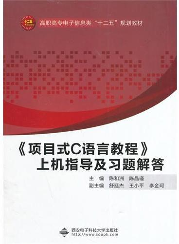 《项目式C语言教程》上机指导及习题解答(高职)