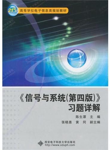 《信号与系统(第四版)》习题详解(陈生潭)