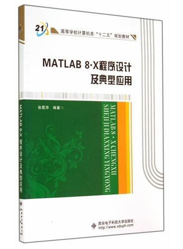 MATLAB 8.X 程序设计及典型应用