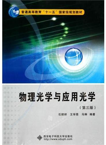物理光学与应用光学(第三版) 十一五