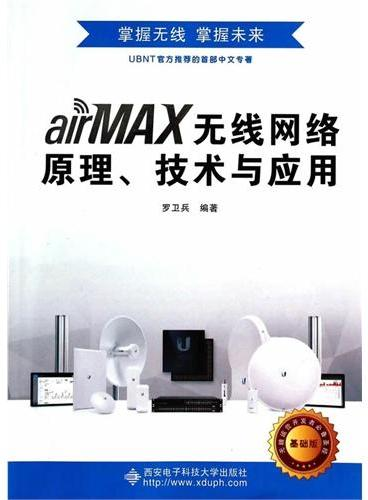 airMAX无线网络原理、技术与应用