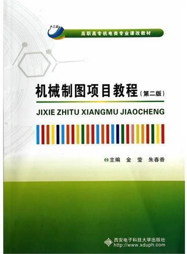 机械制图项目教程(第二版)(高职)