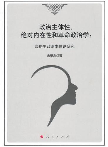 政治主体性、绝对内在性和革命政治学:奈格里政治本体论研究(J)
