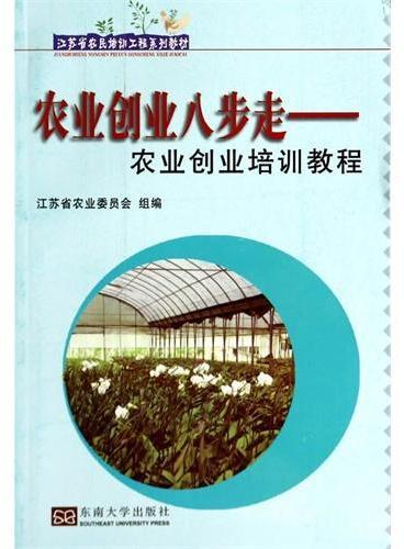 农业创业八步走——农业创业培训教程