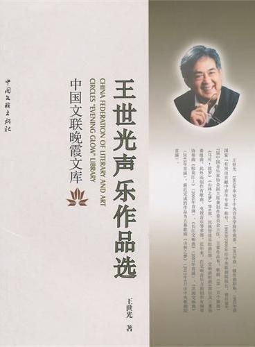 王世光声乐作品集——中国晚霞工程
