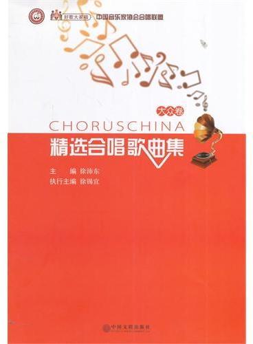 好歌大家唱-中国音乐家协会合唱联盟精选合唱歌曲集(大众卷)