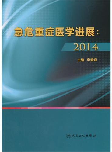 急危重症医学进展:2014