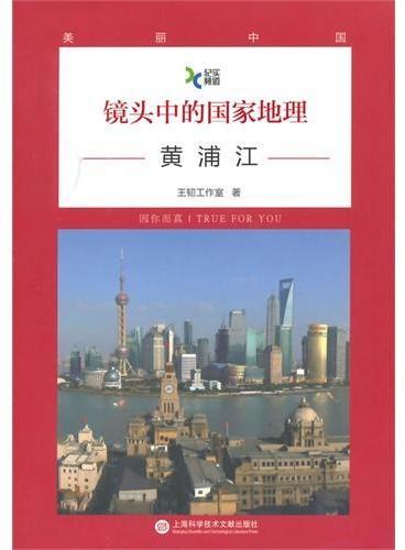 镜头中的国家地理·黄浦江