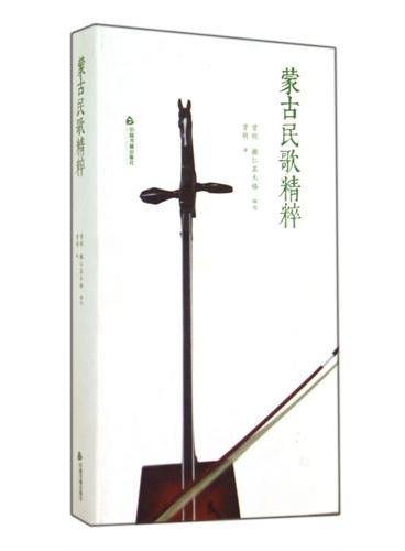 蒙古民歌精粹:汉语、蒙古语