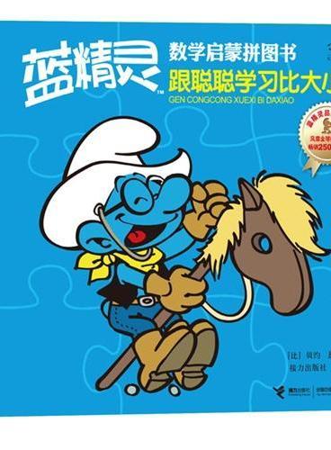 《跟聪聪学习比大小》(蓝精灵主题拼图书,风靡全球50余年,销量过2500万册,被译成25种文字,适合0-3岁儿童游戏!)