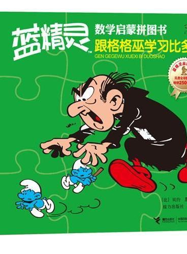 《跟格格巫学习比多少》(蓝精灵主题拼图书,风靡全球50余年,销量过2500万册,被译成25种文字,适合0-3岁儿童游戏!)
