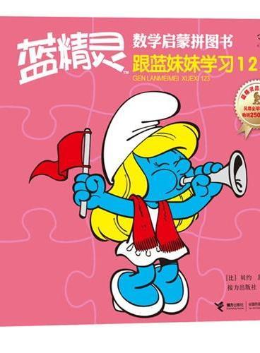 《跟蓝妹妹学习123》(蓝精灵主题拼图书,风靡全球50余年,销量过2500万册,被译成25种文字,适合0-3岁儿童游戏!)