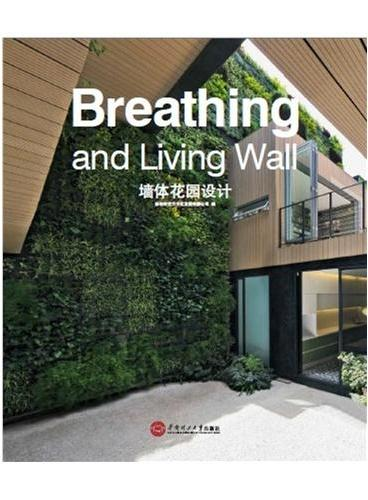 墙体花园设计=Breathing and living wall:汉英对照