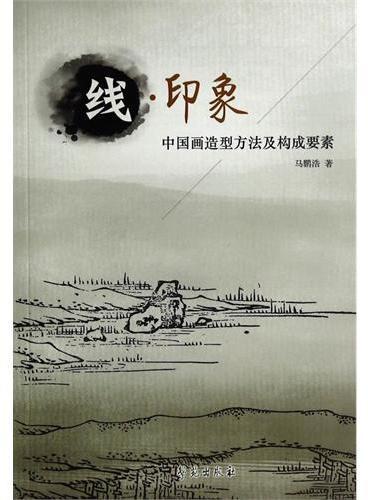 线·印象:中国画造型方法及构成要素