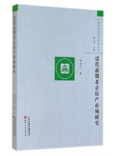 清代前期北京房产市场研究