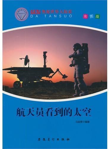 奥秘世界大探索——航天员看到的太空(彩图版)