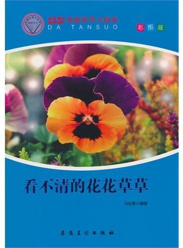 奥秘世界大探索——看不清的花花草草(彩图版)