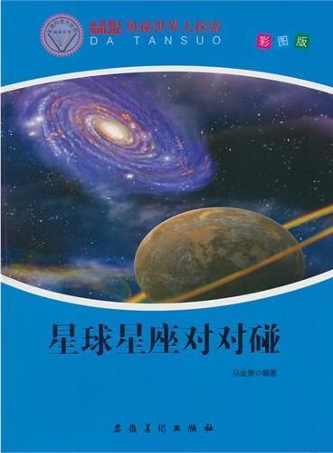 奥秘世界大探索——星球星座对对碰(彩图版)