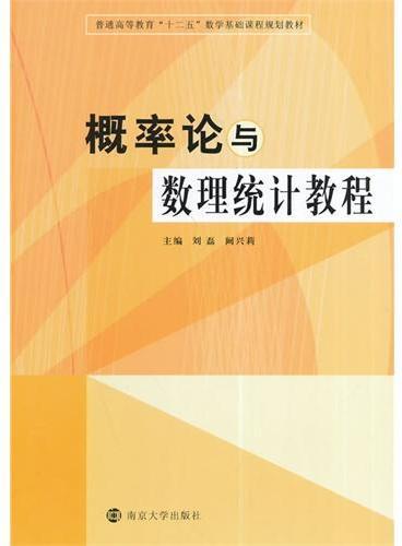 """普通高等教育""""十二五""""数学基础课程规划教材/概率论与数理统计教程"""