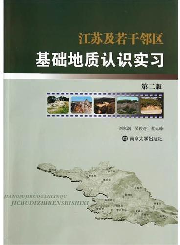 江苏及若干邻区基础地质认识实习(第二版)
