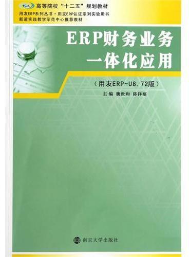 """高等院校""""十二五""""规划教材/ERP财务业务一体化应用(用友ERP-U8.72版)"""
