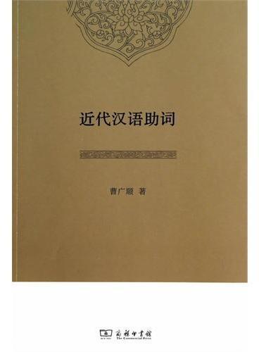 近代汉语助词