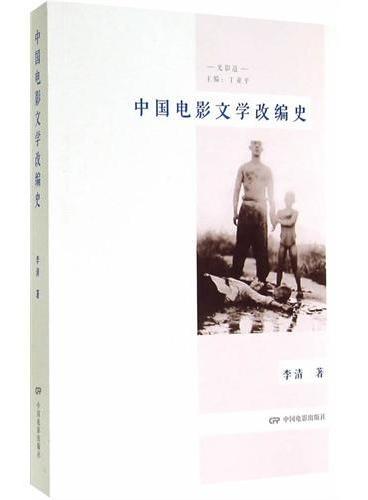 中国电影文学改编史
