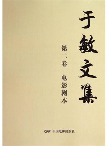 于敏文集 第二卷 电影剧本