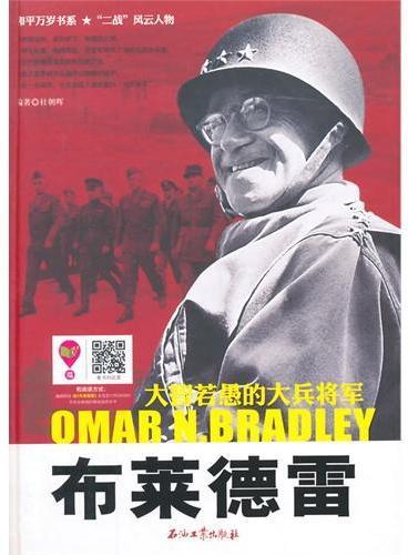 布莱德雷:大智若愚的大兵将军(和平万岁--第二次世界大战图文典藏本)