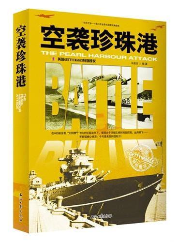 空袭珍珠港(和平万岁--第二次世界大战图文典藏本) (英国GETTYIMAGES特别授权,献礼世界反西斯胜利70周年!美国第二次世界大战中损失最惨重的战役,第二次世界大战全面爆发。)
