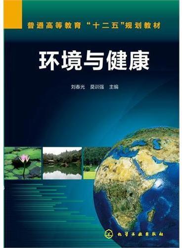 环境与健康(刘春光)