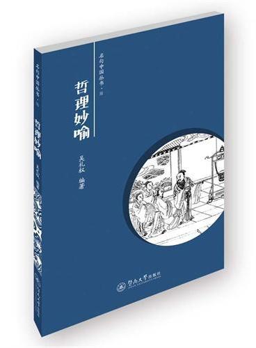 名句中国·哲理妙喻