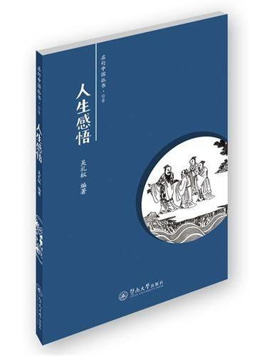 名句中国·人生感悟