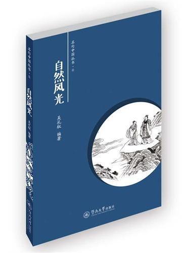 名句中国·自然风光